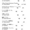 3月8日の成果報告!