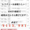 3月15日の成果報告!