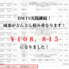 3月19日の成果報告!