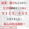 6月14日の成果報告!片手間で回して複数の収入源!