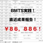 3月3日の成果報告!