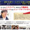 令和元年最後のチャンスに!12月15日(日)の角谷リョウさんのセミナー(体験講座)に参加します!