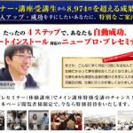 10月20日(日)の角谷リョウさんのセミナー(体験講座)に参加します!