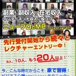 3月21日、ニュープロ・MPのオンライン体験に参加します!角谷先生直伝!